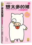 想太多的猪漫画第1卷