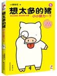 想太多的猪漫画第5卷
