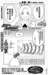 黑子的篮球ReplacePLUS漫画番外篇07