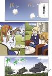 少女与战车 激斗!马奇诺篇!漫画第6话