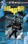 蝙蝠侠:末日未来漫画第1话