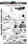 龙珠Z 复活的F漫画第3话