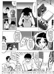 野比大雄的生化危机漫画第13话