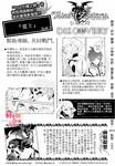 热情传说漫画第5话
