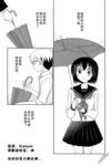 Armor Amour漫画第31话