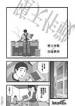 堕天作战漫画第11话