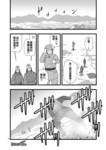 堕天作战漫画修罗胎动02