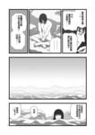 堕天作战漫画修罗胎动03