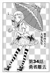 勇者讨伐魔王漫画第34话