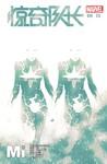银河守护者与X战警 黑色旋涡漫画惊奇队长14