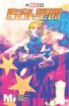 银河守护者与X战警 黑色旋涡漫画传奇星爵#11