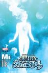 银河守护者与X战警 黑色旋涡漫画欧米茄01