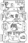 油库里四格漫画第13话