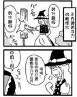油库里四格漫画第15话