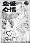 恋爱心情漫画第2话