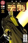 蝙蝠侠:戈登法则漫画第1话