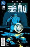 蝙蝠侠:戈登法则漫画第3话