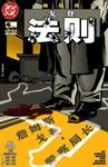 蝙蝠侠:戈登法则漫画第4话