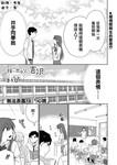 无法表露感情的吉沢同学漫画第18话