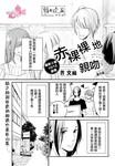 赤裸裸地亲吻漫画第16.5话