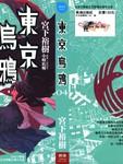 东京乌鸦漫画第4卷