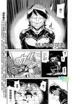 36.5℃的天使漫画第9话