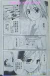 放课后的橙色恋情漫画第26话