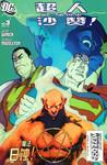 超人与沙赞:第一道闪电!漫画第3话