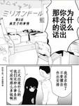 百万偶像漫画第5话