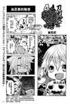 四格乱舞漫画第4话