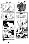 四格乱舞漫画第5话