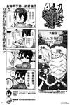 四格乱舞漫画第6话