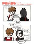 怦然心情小剧场漫画第9话