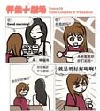 怦然心情小剧场漫画第10话