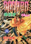 婆娑罗[命运之子]漫画第22卷
