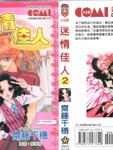 迷情佳人漫画第2卷