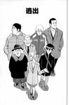 神通小侦探漫画第99话