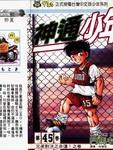 神通少年漫画第45卷