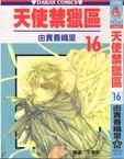 天使禁猎区漫画第16卷