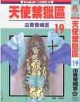 天使禁猎区漫画第19卷