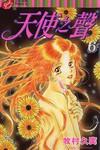 天使之声漫画第6卷