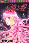 天使之声漫画第8卷