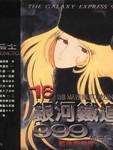 银河铁道999漫画第16卷