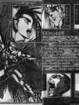 夜叉鸦漫画第9卷