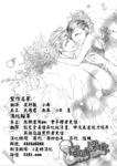 樱兰高校男公关部漫画外传:第7话