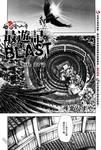 最游记漫画14年12月号