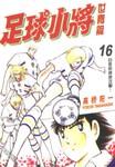 足球小将世青篇漫画第16卷