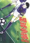 足球小将世青篇漫画第18卷