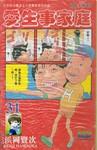 抓狂一族漫画第31卷