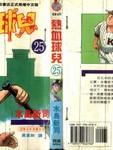 热血球儿漫画第25卷